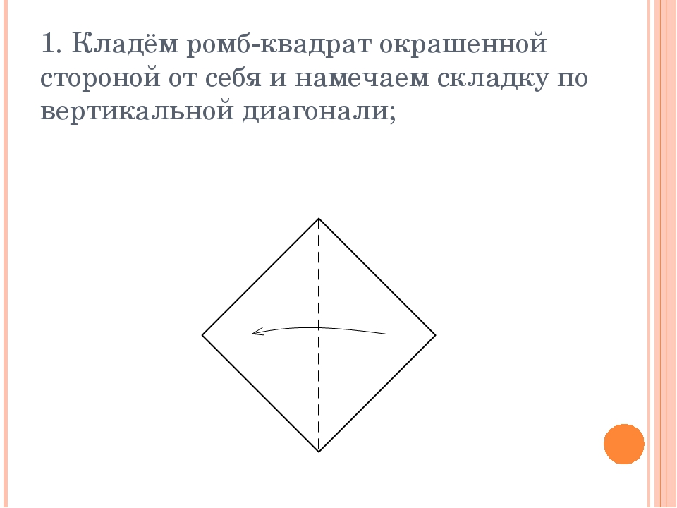1. Кладём ромб-квадрат окрашенной стороной от себя и намечаем складку по верт...