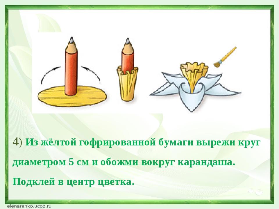 4) Из жёлтой гофрированной бумаги вырежи круг диаметром 5 см и обожми вокруг...