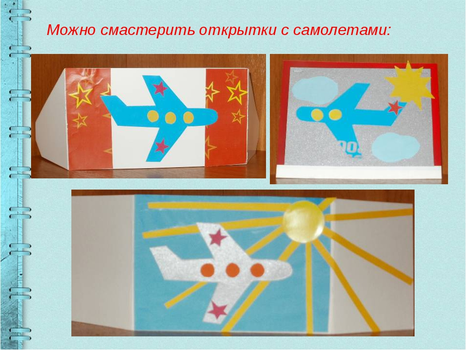 Можно смастерить открытки с самолетами: