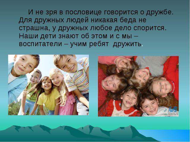 И не зря в пословице говорится о дружбе. Для дружных людей никакая бе...
