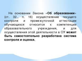 На основании Закона «Об образовании» (ст. 32., п. 16) осуществление текущего