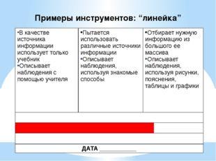 """Примеры инструментов: """"линейка"""" В качестве источника информации использует то"""