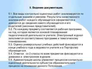 5. Ведение документации.  5.1. Все виды контрольно-оценочных работ анализиру