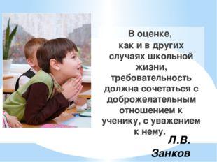 В оценке, как и в других случаях школьной жизни, требовательность должна соче