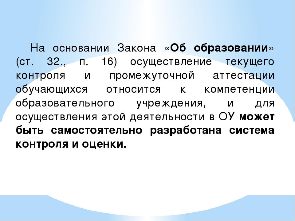 На основании Закона «Об образовании» (ст. 32., п. 16) осуществление текущего...