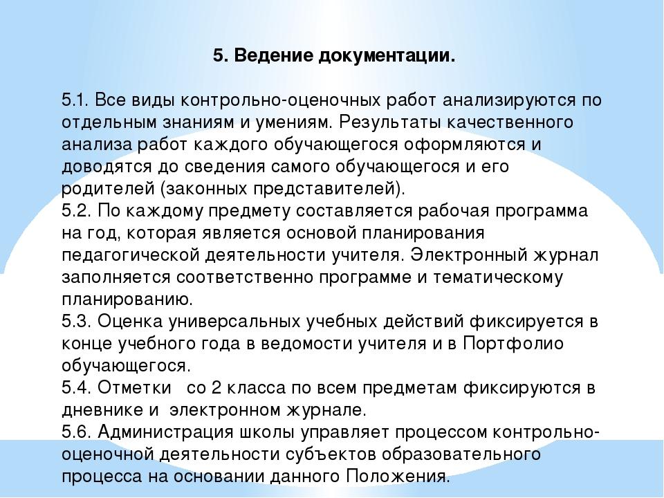 5. Ведение документации.  5.1. Все виды контрольно-оценочных работ анализиру...