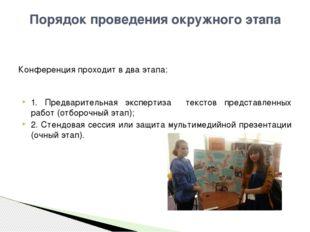 Конференция проходит в два этапа: 1. Предварительная экспертиза текстов предс