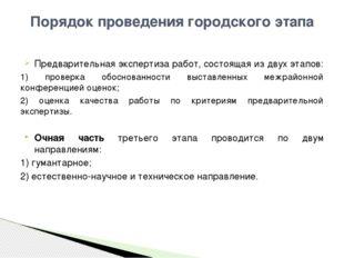 Предварительная экспертиза работ, состоящая из двух этапов: 1) проверка обосн