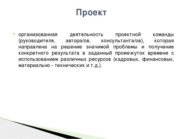 организованная деятельность проектной команды (руководителя, автора/ов, консу...