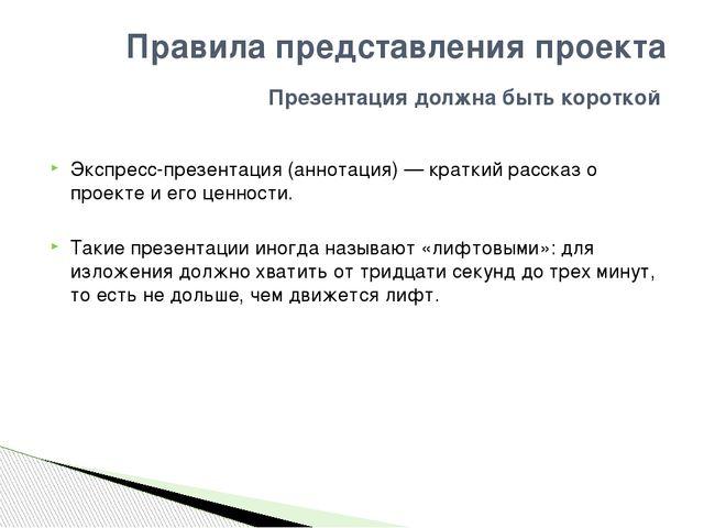 Экспресс-презентация (аннотация) — краткий рассказ о проекте и его ценности....