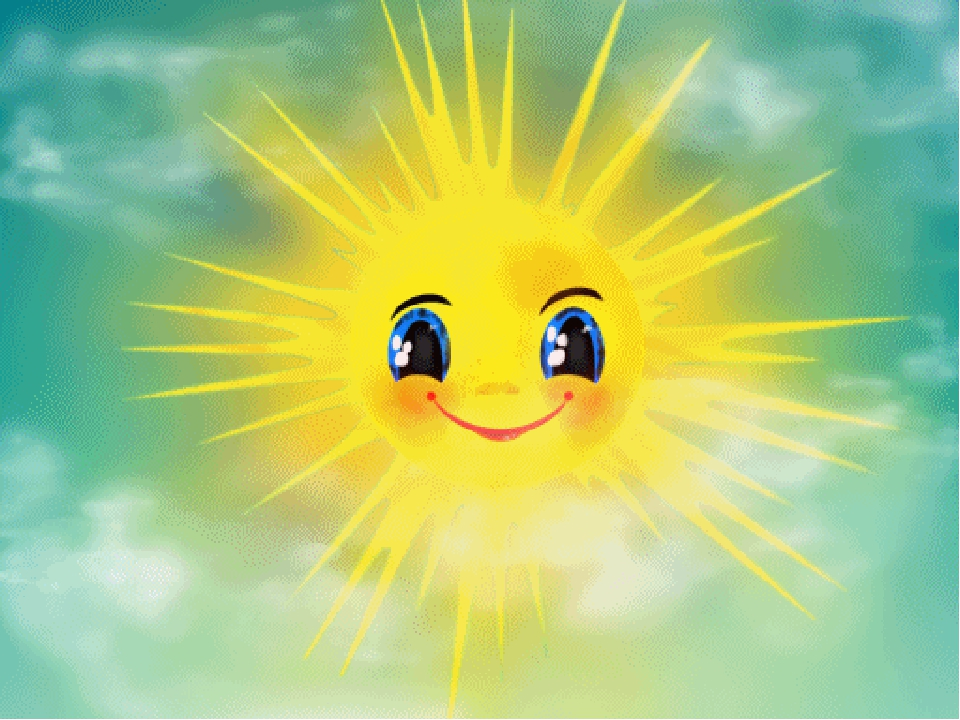 Открытки на тему солнце