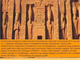 Египетские папирусы и вавилонские клинописные таблички, относящие ко II тыс.