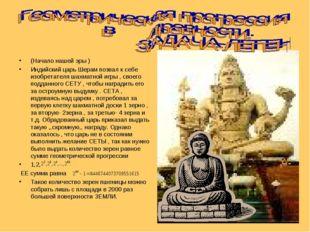 (Начало нашей эры ) Индийский царь Шерам позвал к себе изобретателя шахматной