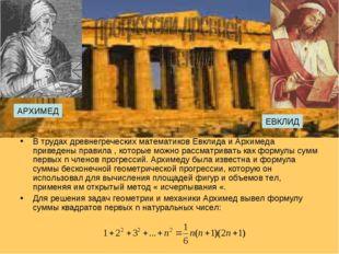 В трудах древнегреческих математиков Евклида и Архимеда приведены правила , к