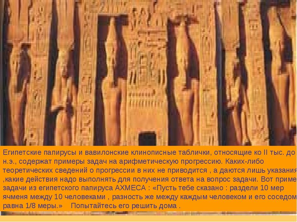 Египетские папирусы и вавилонские клинописные таблички, относящие ко II тыс....