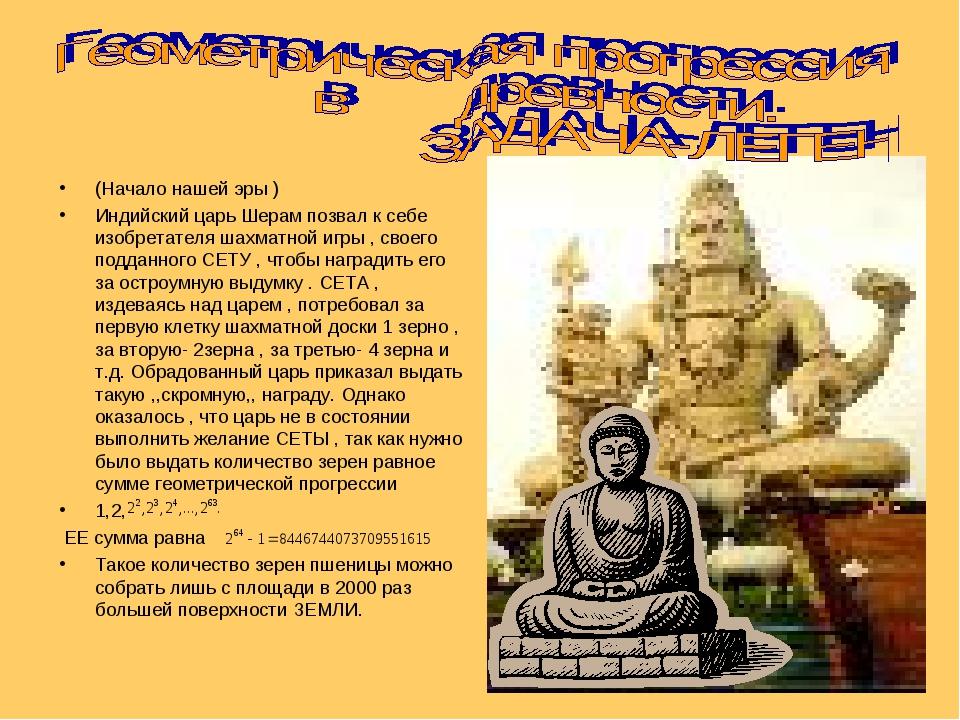 (Начало нашей эры ) Индийский царь Шерам позвал к себе изобретателя шахматной...