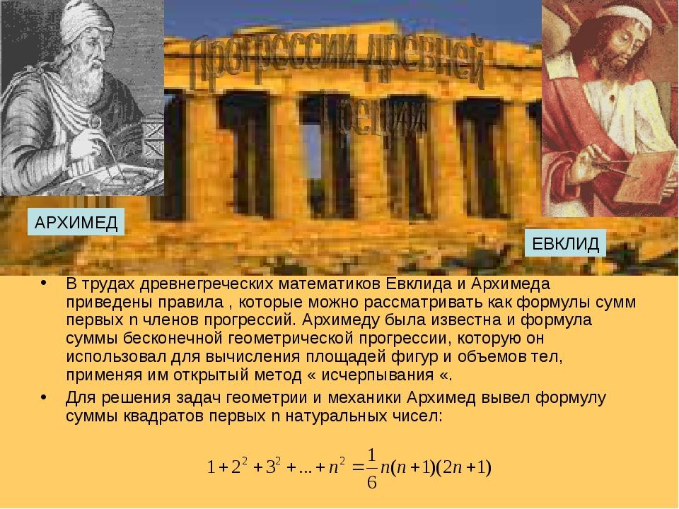 В трудах древнегреческих математиков Евклида и Архимеда приведены правила , к...