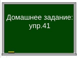 Домашнее задание: упр.41
