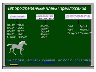Второстепенные члены предложения: