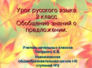 Урок русского языка 2 класс Обобщение знаний о предложении. Учитель начальных