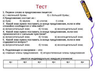 Тест 1. Первое слово в предложении пишется: а) с маленькой буквы; б) с большо