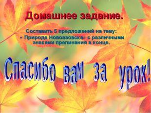 Составить 5 предложений на тему: « Природа Новоазовска» с различными знаками