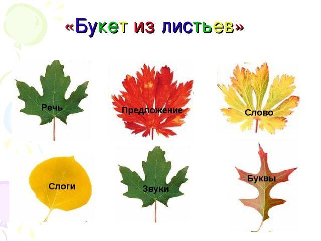 «Букет из листьев»