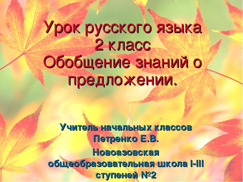 Урок русского языка 2 класс Обобщение знаний о предложении. Учитель начальных...