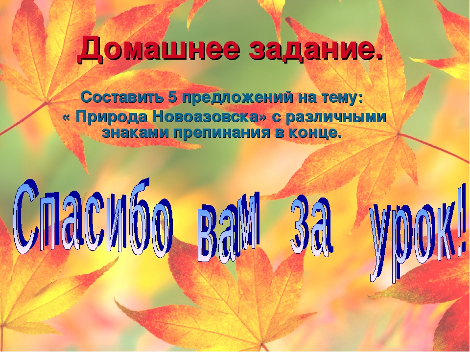 Составить 5 предложений на тему: « Природа Новоазовска» с различными знаками...
