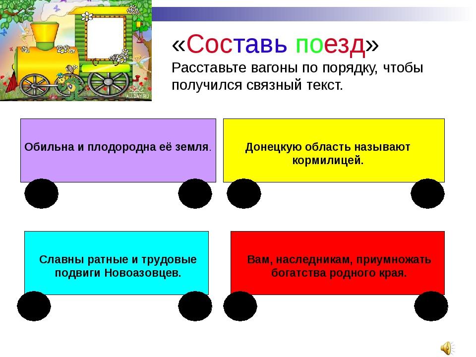 «Составь поезд» Расставьте вагоны по порядку, чтобы получился связный текст.