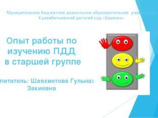 Муниципальное бюджетное дошкольное образовательное учреждение Кузембетьевский