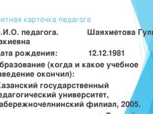 Визитная карточка педагога Ф.И.О. педагога. Шаяхметова Гульназ Закиевна Дата