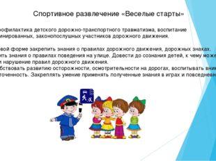 Спортивное развлечение «Веселые старты» Цель: Профилактика детского дорожно-т