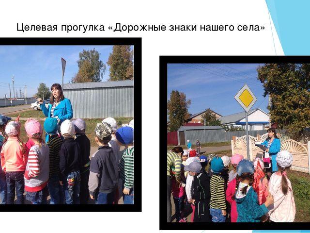 Целевая прогулка «Дорожные знаки нашего села»