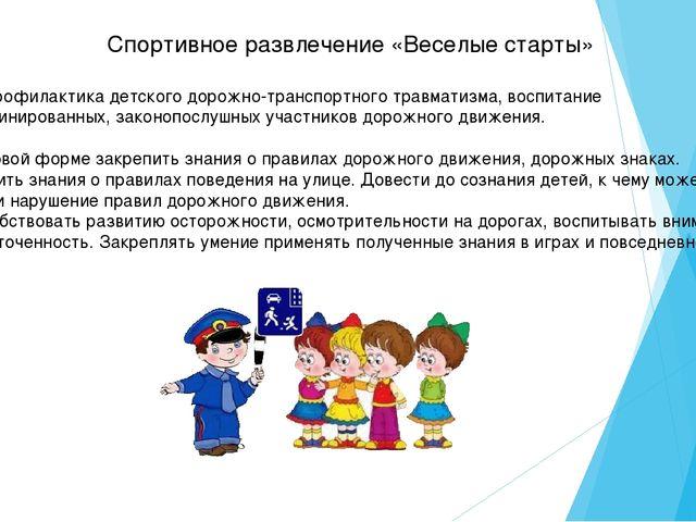 Спортивное развлечение «Веселые старты» Цель: Профилактика детского дорожно-т...