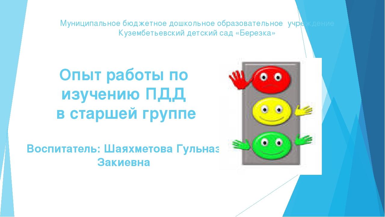 Муниципальное бюджетное дошкольное образовательное учреждение Кузембетьевский...