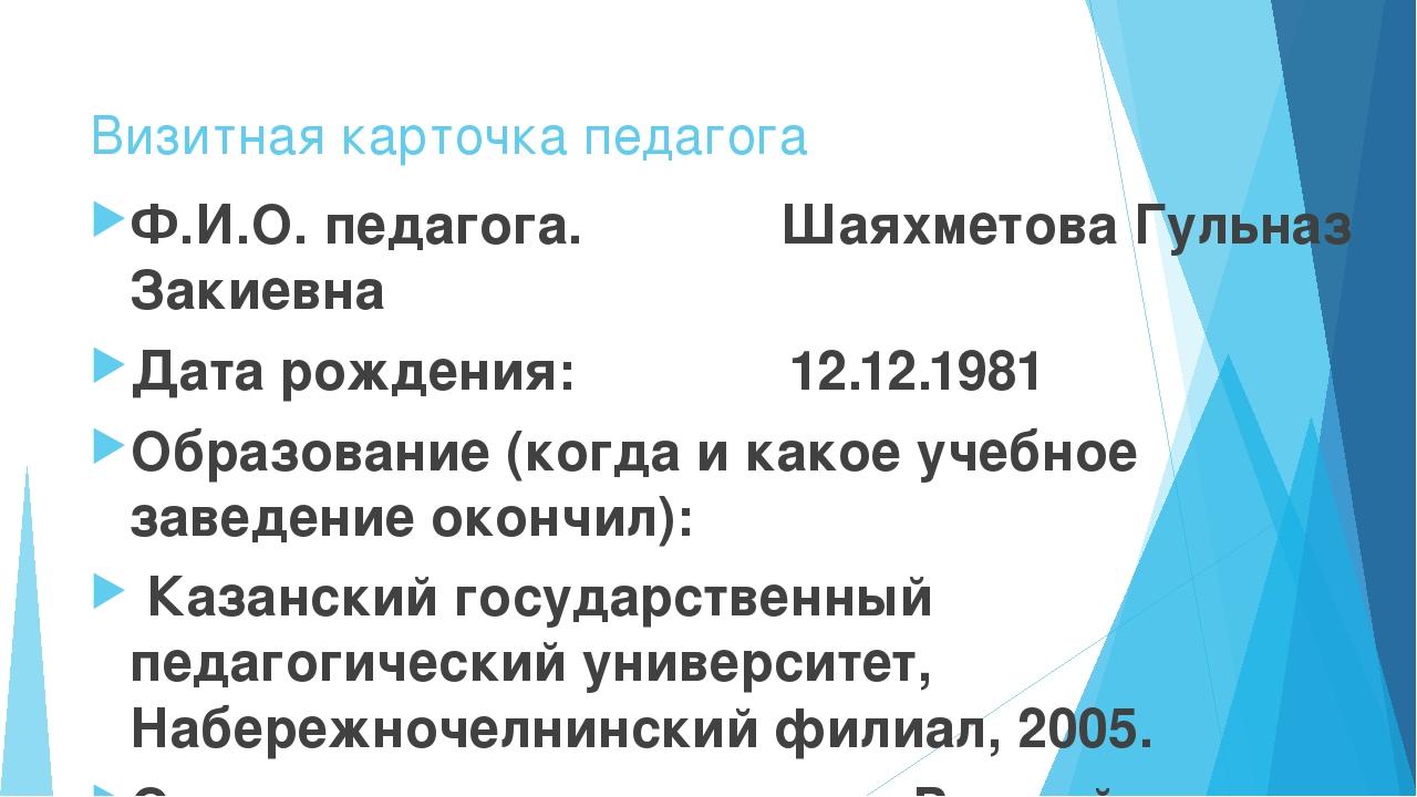 Визитная карточка педагога Ф.И.О. педагога. Шаяхметова Гульназ Закиевна Дата...