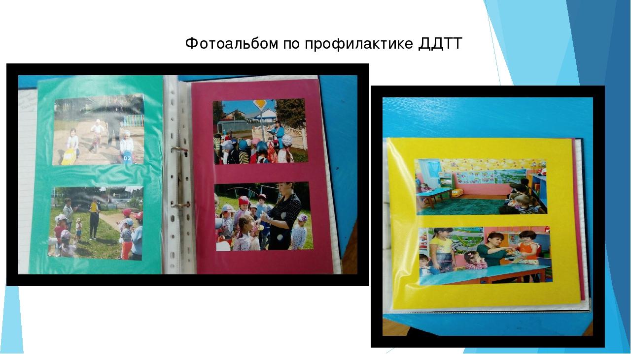Фотоальбом по профилактике ДДТТ