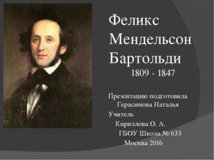 Феликс Мендельсон Бартольди 1809 - 1847 Презентацию подготовила Герасимова На