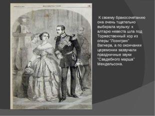 К своему бракосочетанию она очень тщательно выбирала музыку: к алтарю невест