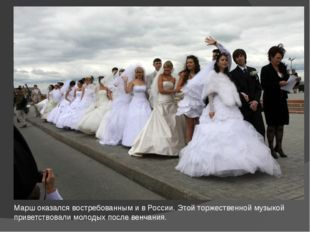 Марш оказался востребованным и в России. Этой торжественной музыкой приветств