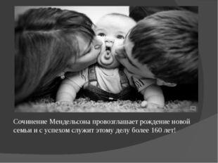 Сочинение Мендельсона провозглашает рождение новой семьи и с успехом служит э