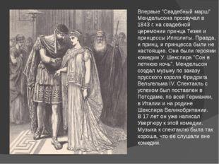 """Впервые """"Свадебный марш"""" Мендельсона прозвучал в 1843 г. на свадебной церемон"""