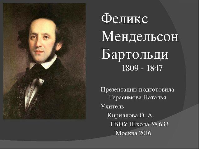 Феликс Мендельсон Бартольди 1809 - 1847 Презентацию подготовила Герасимова На...