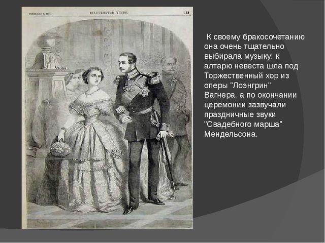 К своему бракосочетанию она очень тщательно выбирала музыку: к алтарю невест...