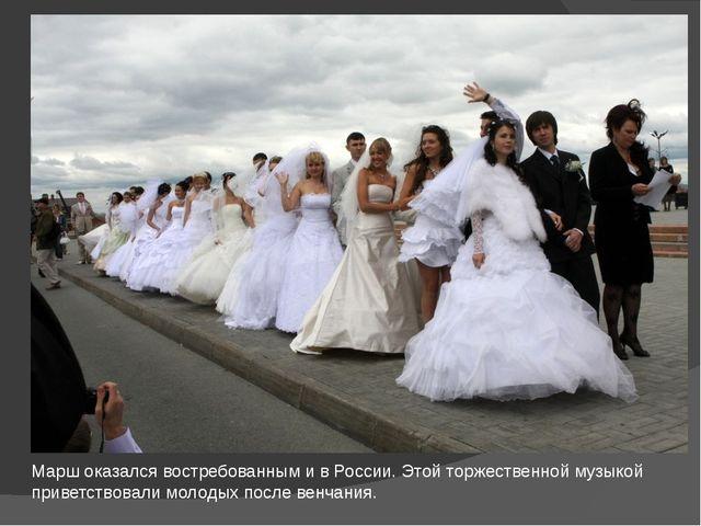 Марш оказался востребованным и в России. Этой торжественной музыкой приветств...