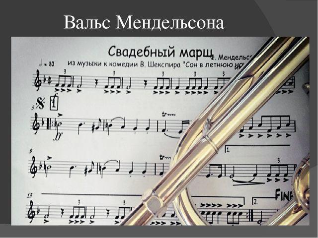 Вальс Мендельсона