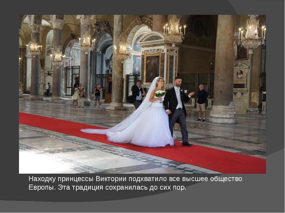 Находку принцессы Виктории подхватило все высшее общество Европы. Эта традици...