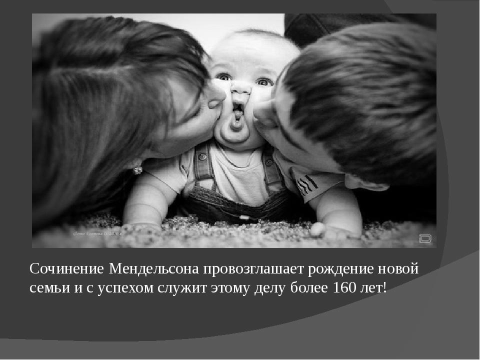 Сочинение Мендельсона провозглашает рождение новой семьи и с успехом служит э...