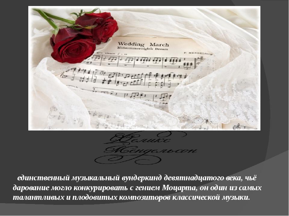единственный музыкальный вундеркинд девятнадцатого века, чьё дарование могл...